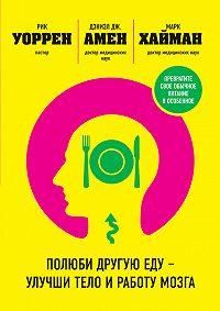 Рик Уоррен -Полюби другую еду – улучши тело и работу мозга