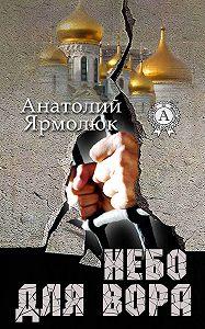 Анатолий Ярмолюк -Небо для вора