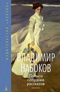 Владимир Набоков -Полное собрание рассказов