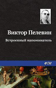 Виктор Пелевин -Встроенный напоминатель