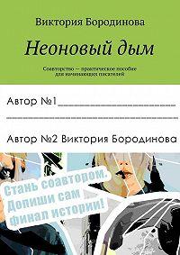 Виктория Бородинова -Неоновый дым. Соавторство– практическое пособие для начинающих писателей