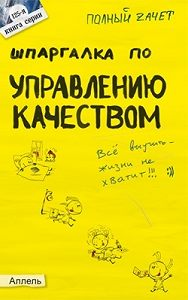 Евгения Левкина -Шпаргалка по управлению качеством
