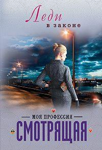 Николай Катаев -Моя профессия – смотрящая