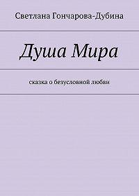 Светлана Гончарова-Дубина -ДушаМира