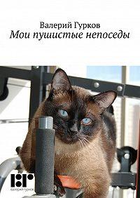 Валерий Гурков - Мои пушистые непоседы