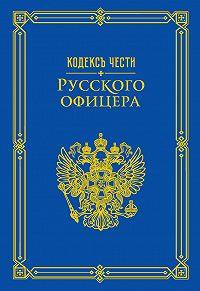 Александр Пушкин -Кодекс чести русского офицера (сборник)