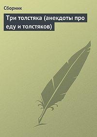 Сборник -Три толстяка (анекдоты про еду и толстяков)