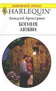 Линдсей Армстронг -Богиня любви