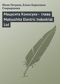 Юлия Петрова -Мацусита Коносуке– глава Matsushita Electric Industrial Ltd