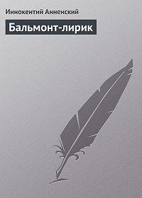 Иннокентий Анненский - Бальмонт-лирик