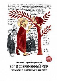 Георгий Завершинский -Бог и современный мир. Размышления над страницами Евангелия