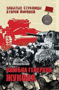 И. Б. Мощанский - Ошибка генерала Жукова