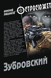 Валерий Павликов -Зубровский