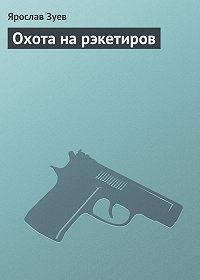Ярослав Зуев -Охота на рэкетиров
