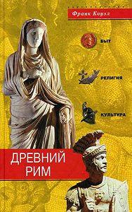 Франк Коуэл -Древний Рим. Быт, религия, культура