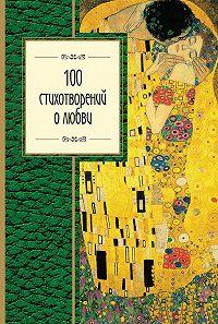 Федор Тютчев -100 стихотворений о любви