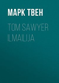 Марк Твен -Tom Sawyer ilmailija