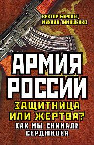 Михаил Тимошенко -Армия России. Защитница или жертва? Как мы снимали Сердюкова