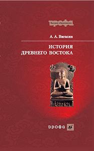 Алексей Алексеевич Вигасин -История Древнего Востока