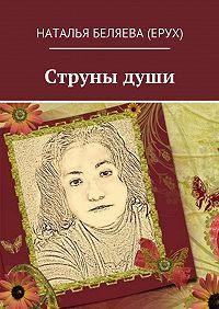 Наталья Беляева (Ерух) -Струны души