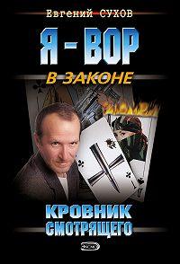 Евгений Сухов -Кровник смотрящего