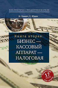 Николай Васильевич Химич -Бизнес – кассовый аппарат – налоговая. Советы и рекомендации практиков
