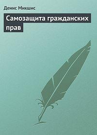 Денис Микшис -Самозащита гражданских прав