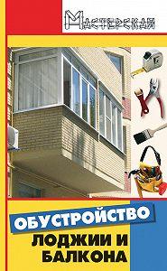 Анна Диченскова -Обустройство лоджии и балкона