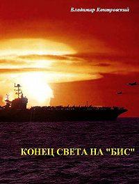 Владимир Контровский - Конец света на «бис»