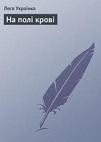 Леся Українка - На полі крові