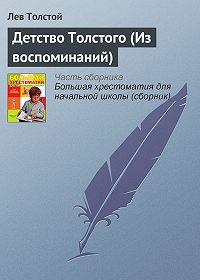 Лев Толстой -Детство Толстого (Из воспоминаний)