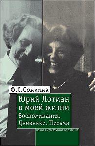 Фаина Сонкина -Юрий Лотман в моей жизни. Воспоминания, дневники, письма
