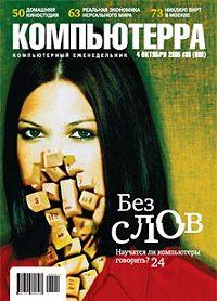 Компьютерра - Журнал «Компьютерра» №36 от 04 октября 2005 года