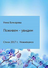 Нина Бочкарева -Поживем – увидим