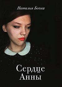 Наталья Бочка -СердцеАнны