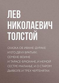 Лев Толстой -Сказка об Иване-дураке и его двух братьях: Семене-воине и Тарасе-брюхане, и немой сестре Маланье, и о старом дьяволе и трех чертенятах