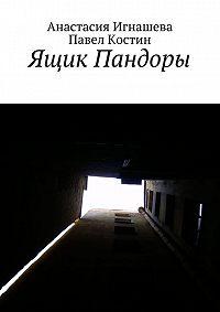 Анастасия Игнашева -Ящик Пандоры