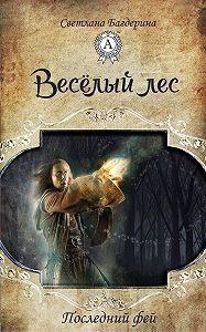 Светлана Багдерина -Весёлый лес