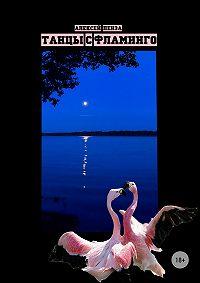 Алексей Пенза -Танцы с фламинго
