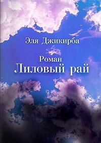 Эля Джикирба -Лиловыйрай. Роман