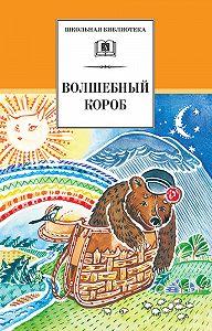 Сборник -Волшебный короб. Старинные русские пословицы, поговорки, загадки