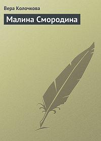 Вера Колочкова -Малина Смородина