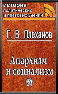 Г. В. Плеханов -Анархизм и социализм