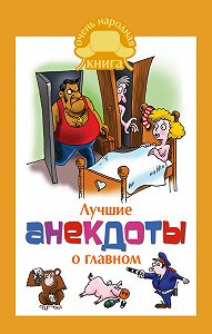 Сборник - Лучшие анекдоты о главном