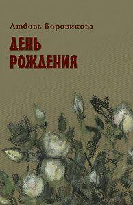 Любовь Боровикова -День рождения