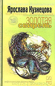 Ярослава Кузнецова, Кира Непочатова - Золотая свирель