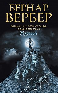 Бернар Вербер -Муравьи