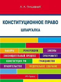 А. Гольдфарб - Конституционное право. Шпаргалка