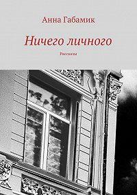 Анна Габамик - Ничего личного (сборник)