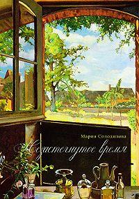 Мария Солодилова -Незастёгнутое время